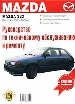 Mazda 323 выпуска 1985-1989 гг. Руководство по эксплуатации, техническому обслуживанию и ремонту