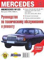 Руководство по эксплуатации, техническому обслуживанию и ремонту автомобилей Mercedes W 123 1976-85 гг