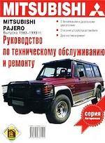 Mitsubishi Pajero выпуска 1983-1993 гг. Руководство по техническому обслуживанию и ремонту автомобилей