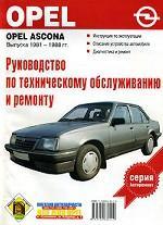 Руководство по техническому обслуживанию и ремонту. Opel Ascona 1981-1988 гг