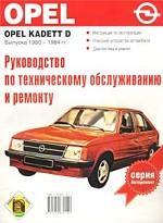 Opel Kadett D выпуска 1980-1984 гг. Руководство по техническому обслуживанию и ремонту