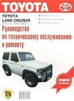 Руководство по техническому обслуживанию и ремонту Toyota Land Cruiser 1985-1993