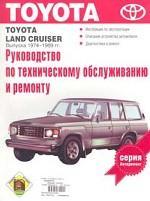 Toyota Land Cruiser 1974-89 гг.: Серии BJ, HJ: Руководство по техническому обслуживанию и ремонту
