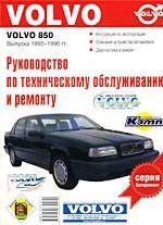 Руководство по эксплуатации, техническому обслуживанию и ремонту автомобилей Volvo 850 выпуска 1992-1996 гг