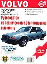 Руководство по эксплуатации, техническому обслуживанию и ремонту автомобилей Volvo 240, 740, 760 выпуска 1981-1987 гг