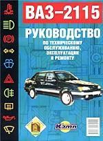 Руководство по эксплуатации, техническому обслуживанию и ремонту автомобиля ВАЗ-2115