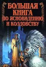 Большая книга по ясновидению и колдовству