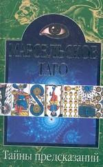 Марсельское Таро. Теория и практика
