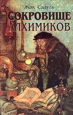Сокровище алхимиков