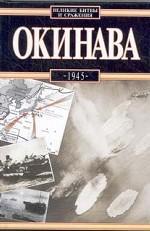 Окинава, 1945