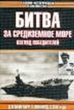 Битва за Средиземное море