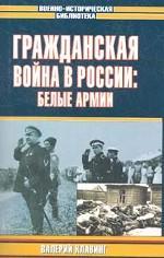 Гражданская война в России. Белые армии