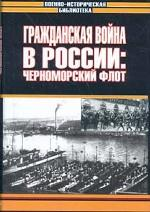 Гражданская война в России. Черноморский флот