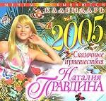 Календарь - 2005. Сказочные путешествия