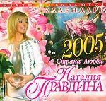 Календарь - 2005. Страна любви