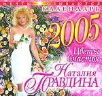 Календарь - 2005. Цветы счастья