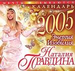 Календарь - 2005. Энергия изобилия