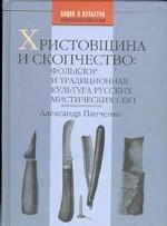 Христовщина и скопчество: фольклор и традиционная культура русских мистических сект