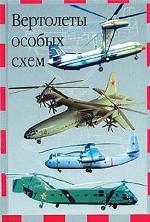 Вертолеты особых схем