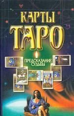 Карты Таро. Предсказание судьбы