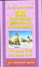 500 контрольных диктантов по русскому языку