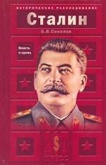 Иосиф Сталин. Власть и кровь