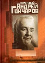 Неистовый Андрей Гончаров. Сборник