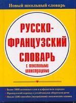 Русско-французский словарь с текстовыми иллюстрациями