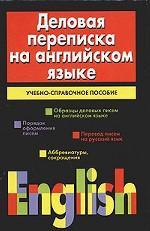 Деловая переписка на английском языке: учебно-справочное пособие