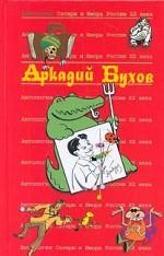 Аркадий Бухов