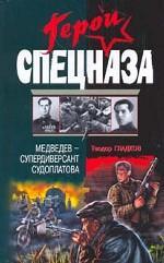 Медведев - супердиверсант Судоплатова