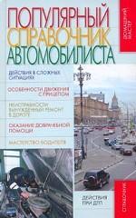 Популярный справочник автомобилиста