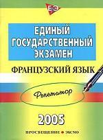 ЕГЭ 2005. Французский язык. Репетитор