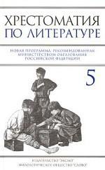 Хрестоматия по литературе для 5 класса