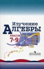 Изучение алгебры в 7-9 классах. Методическое пособие