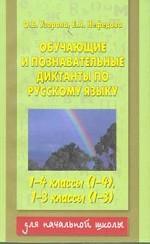 Обучающие и познавательные диктанты по русскому языку