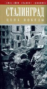 Сталинград: Цена победы