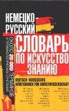 Немецко-русский словарь по искусствознанию