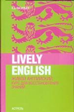 Живой английский . Lively English