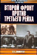 Второй фронт против Третьего рейха