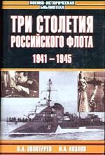 Три столетия Российского флота. 1941-1945