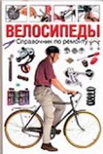 Справочник по ремонту велосипедов