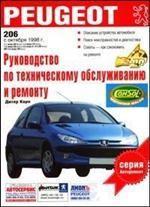 Руководство по эксплуатации, техническому обслуживанию и ремонту автомобилей Pengeot 206