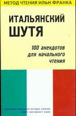 Итальянский шутя. 100 анекдотов для начального чтения
