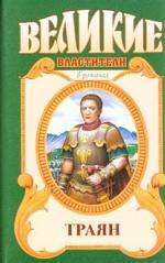 Траян. Золотой век