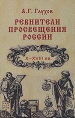 Ревнители просвещения России. X-XVIII вв