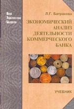 Экономический анализ деятельности коммерческого банка: учебник