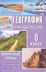 География. Природа России, 8 класс