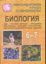 Биология. 6-7 классы