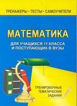 Тренажеры по математике, 9-11 класс